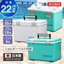 保冷 クーラーボックス 22L ペットボトル 18本 水抜き栓付 ベルト付 日本製 丈夫 頑丈 アジ イ...