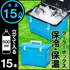 クーラー ボックス アクアブルー リットル アウトドア レジャー キャンプ ピクニック コンパクト フィッシング ペットボトル