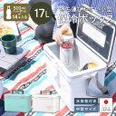 【あす楽】【送料無料】保冷 熱中症対策グッズ クーラーボック...