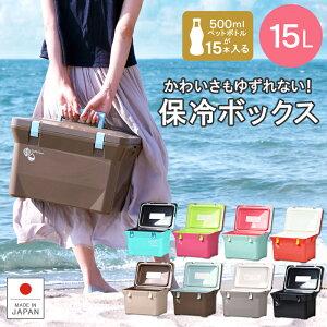 【SS】【あす楽】クーラーボックス 小型 クーラーバッグ 日本製【ナチュールクーラー15L】保冷バッグ おしゃれ かわいい アウトドア レジャー BBQ 海水浴 キャンプ