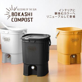生ゴミ処理機コンポストボカシボックス20