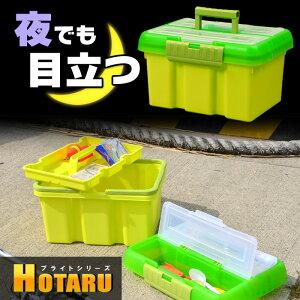 タックルボックス ツールボックス フィッシングボックス【ホタル(HOTARU)W2】パーツケース ルアーケース 収納ボックス 工具入れ 小物入れ 道具箱 工具箱 おもちゃ箱 トレー 仕切り 釣り 裁縫