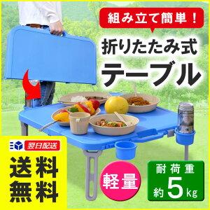 折りたたみ テーブル バタフライ レジャー ハンディ ピクニック プラスチック アウトドア コンパクト 持ち運び
