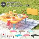 【あす楽】【ランキング1位】折りたたみテーブル 【バタフライ...