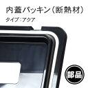 【アクアブルー用パッキン】フタパ...