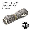 【クーラーボックス共通ショルダー...