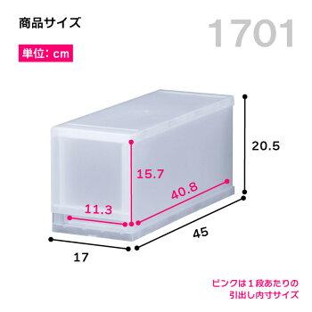 【PLUSTPHOTO(プラストフォト)PH1701】収納ボックス幅17cm1段スリムスキマ収納衣装ケース収納ケース子供服キッチン日本製引き出しプラスチック製フォトスタンド写真立て知育デコおしゃれ飾る積み重ね組み合わせオムツ10P02Mar14