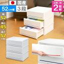 【送料無料】収納ケース 3段 プラスチック製 引き出し 日本製《お徳用...
