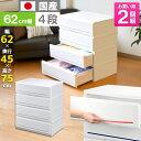 【送料無料】収納ケース 4段 プラスチック製 引き出し 日本製《お徳用...