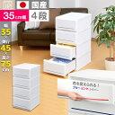 【送料無料】収納ケース 4段 プラスチック製 引き出し 日本製【インテ...
