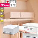 【SS】収納ケース 1段 プラスチック製 引き出し 日本製【インテリア...