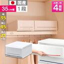 【送料無料】収納ケース 1段 プラスチック製 引き出し 日本製《お徳用...