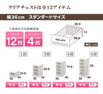 大特価収納ボックス幅52cmセミワイド半透明衣装ケース収納ケース【クリアチェストC520-1】日本製1段引き出しプラスチック製おしゃれデザインスタイリッシュ積み重ね組み合わせリビング押入れ衣替えクローゼット伸和シンワ10P13Dec14