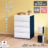 【送料無料】収納ケースプラスチック引き出しアルモアールA520-4