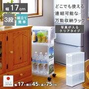 プラストラックス キッチン プラスチック シンプル リビング クローゼット キャスター