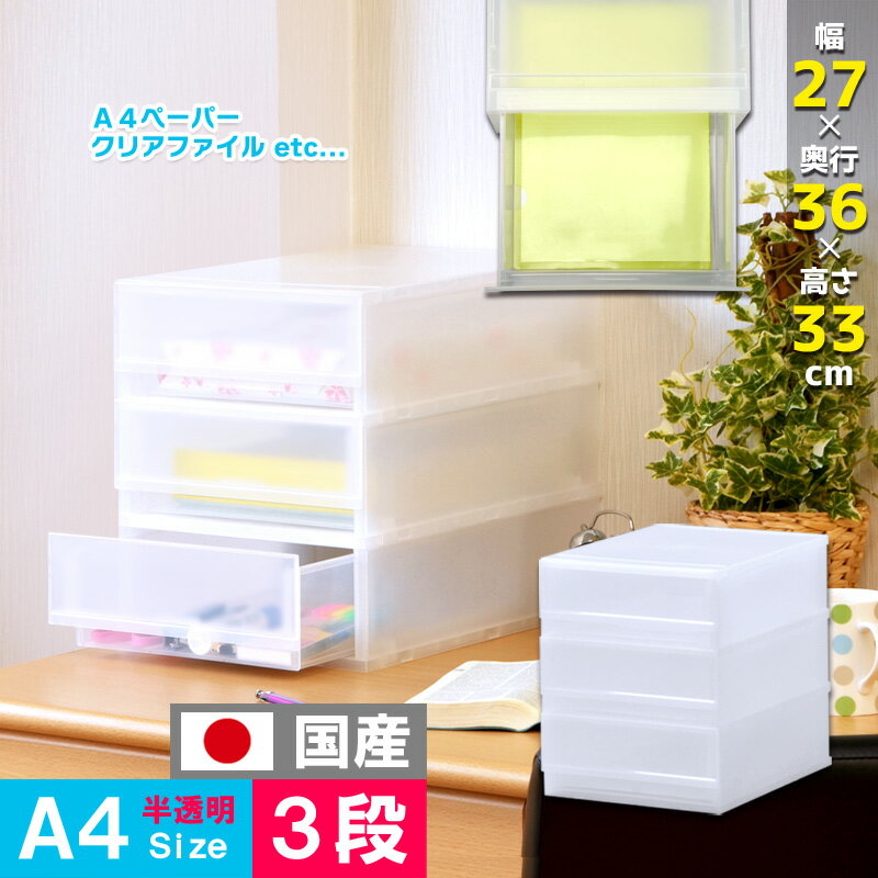 【プラストFRA403】書類 レターケース 整理ケース 事務用品 A4 3段 引き出しケース 小物入れ 収納ケース 伝票 薬 封筒 靴下 ハガキ 化粧品 アクセサリー 文具入れ ギフト デスク 日本製 伸和 シンワ 巣ごもり
