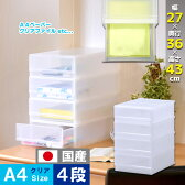 【PLUST PHOTO(プラスト フォト)PHA404】書類 レターケース 整理ケース 事務用品 A4 4段 引き出しケース 小物入れ 収納ケース 伝票 薬 封筒 靴下 ハガキ 化粧品 アクセサリー 文具入れ ギフト デスク 日本製 10P03Dec16