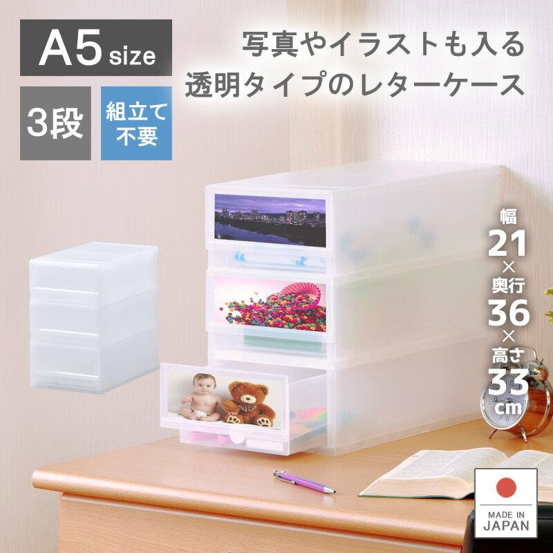 【プラストフォトPHA503】書類 レターケース 整理ケース 事務用品 A5 3段 引き出しケース 小物入れ 収納ケース 伝票 薬 封筒 靴下 ハガキ 化粧品 アクセサリー 文具入れ ギフト デスク 日本製 巣ごもり
