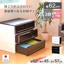 【送料無料】収納ケース 3段 プラスチック製 引き出し 日本製【インテ...