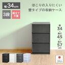 収納ケース プラスチック 引き出し 日本製【プラストベーシックFR3403】幅34cm 奥行45cm 3段 ほこりの入りにくい壁タイプ 半透明タイプ クローゼット 押入れ 衣類収納 衣装ケース PPケース おしゃれ 新生活 白い収納ケース 寝室 巣ごもり