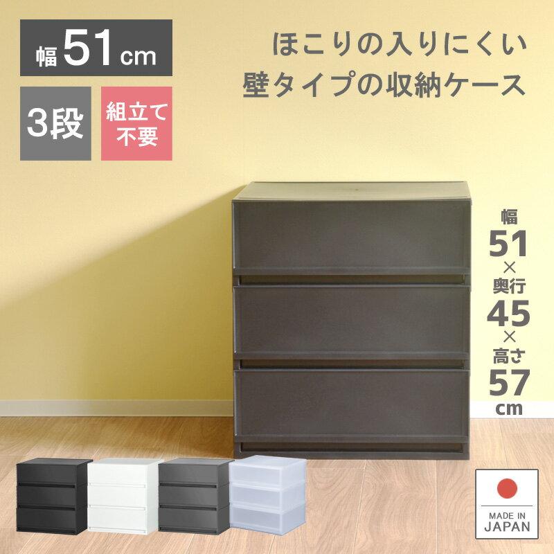 収納ケース プラスチック 引き出し 日本製【プラストベーシックFR5103】幅51cm 奥行45cm 3段 ワイド 幅広 ほこりの入りにくい壁タイプ 半透明タイプ クローゼット 押入れ 衣類収納 衣装ケース PPケース おしゃれ 新生活 寝室 白い収納ケース