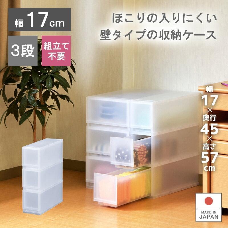 収納ケース プラスチック 引き出し 日本製 幅17cm 奥行45cm 3段【プラストFR1703】すきま収納 スリム ほこりの入りにくい壁タイプ 半透明タイプ キッチンストッカー キッチンワゴン クローゼット 押入れ 収納ボックス 巣ごもり