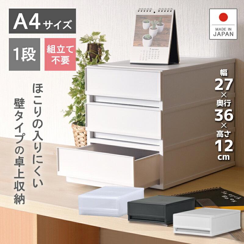 収納ケース プラスチック 引き出し 日本製【プラストベーシックFRA401】幅27cm 奥行36cm 1段 A4サイズ ほこりの入りにくい壁タイプ 白い収納ケース オフィス 机上収納 文房具 靴下 下着 収納ボックス
