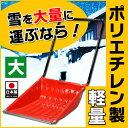 雪かき道具【スノーダンプ(特大)】スノーダンプ 冬 除雪用品 雪おろし 雪下ろし 雪降ろし 雪…