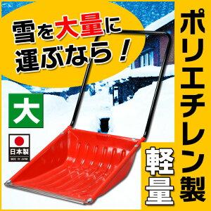 【スノーダンプ(特大)】スノーダンプ 冬 除雪用品 雪かき 雪おろし 雪下ろし 雪降ろし 雪を…