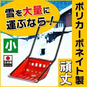 タフマンダンプ スノーダンプ 雪おろし 雪下ろし ステンレス ポリカーボネート ショベル シャベル スコップ ラクラク