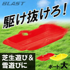 そり ソリ スノーボート【スノーボートBLAST(大)】芝生 公園 雪遊び Lサイズ レジャー…