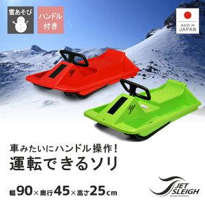 プレゼント スノーボート ジェットスレー ハンドル レジャー ウィンタースポーツ ゲレンデ プラスチック