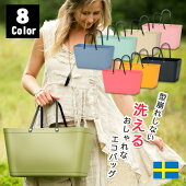 【送料無料】【スウェーデンバッグL】エコバッグレジ袋レディースショッピングバッグキッチン女子コンパクト軽量簡単買い物おしゃれ可愛いプレゼントギフト人気インスタカバン
