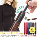 Ploom Tech ケース プルームテック ケース プルームテックケース ploomtech ケース ストラップ ホルダー プルーム テック ホルダー PU レザー/ / ストラップ ホルダー PloomTechケース ploomtech ケース ploomtech Flevo フレヴォ 電子タバコ