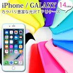【送料無料】iphone64.7インチケースカバー/シンプル無地ツヤ光沢カラバリ豊富TPUソフトケース/iphone6ケースTPUiphone6ケースTPU.iphoneケースiphoneカバーアイフォン64.7インチ