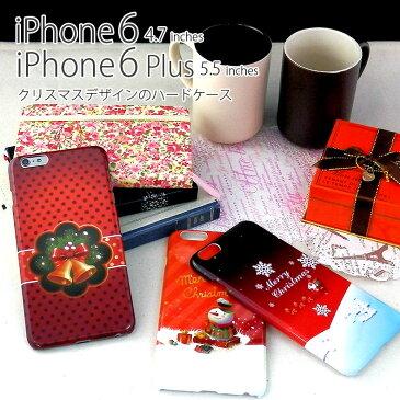 iphone6s ケース iphone 6 6s ケース iphone6 カバー Plus クリスマス 4 冬 サンタ サンタクロース ハード スマホケース スマホカバー iphone6 Plus iphone 6 ツリー ベル オーナメント iphone 6 plusケース iphone6 ケース