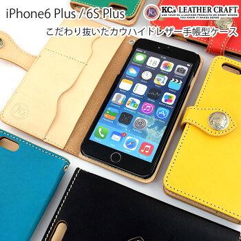 7c779f72f0 iphone6s Plus ケース iphone 6 Plus カバー 手帳 手帳型 本革 レザー 牛革 アイレスト #6プラス 5¢ カウハイド  KC,s ケイシイズ コンチ iphoneケース 本革 iphone ...