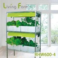 水耕栽培キット大型植物栽培用LED600搭載RHW600-4