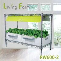 水耕栽培キット中型LED600搭載RW600-2