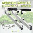 LED栽培セット