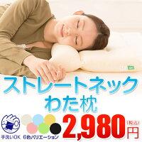 ストレートネック枕送料無料ストレートネックわた枕(通常サイズ)≪洗濯可能≫枕カバー43×63cmが最適まくら首頚椎頚椎セール