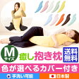 送料無料 癒し抱き枕 Mサイズ 長さ 105cm 全10色から選べるカバー付 洗濯可能 安心の日本製