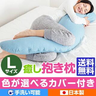 送料無料 抱き枕 癒し抱き枕 Lサイズ 135cm 10色から選べるカバー付 洗える 日本製 リラックス かわいい 可愛い 抱き枕 だきまくら 抱き 枕 まくら...
