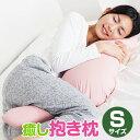 抱き枕 カバー付き 抱き 枕 抱きまくら 洗える 小さい S サイズ 癒し抱き枕 子供 子供用 可愛い 妊婦 母の日 プレゼント