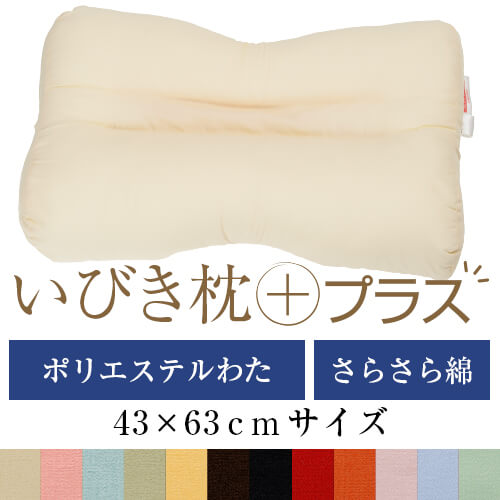 いびき枕プラス 送料無料 43×63 cm サイズ 洗える 綿 わた 綿ブロード 通気性 まくら マクラ 枕 日本製 いびき防止 いびき対策