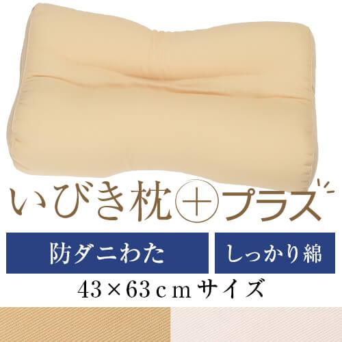いびき枕プラス 送料無料 43×63 cm サイズ 洗える 綿 わた 綿ツイル 防ダニ 防臭 抗菌 通気性 まくら マクラ 枕 日本製 いびき防止 いびき対策