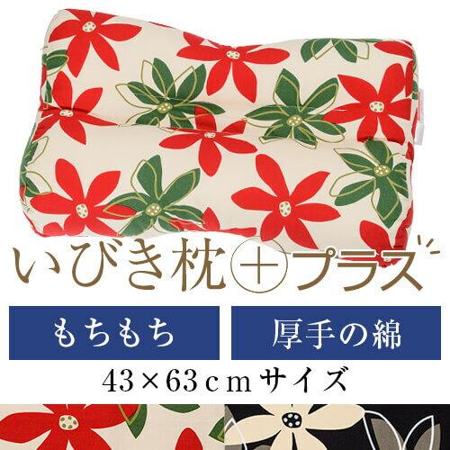 いびき枕プラス 送料無料 43×63 cm サイズ 高さ調節 洗える 綿オックス エラストマーパイプ もちもち マリー まくら マクラ 枕 日本製 いびき防止 いびき対策