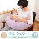 授乳クッション パイル 授乳 クッション 妊婦 洗える 赤ちゃん 抱っこ 出産祝い
