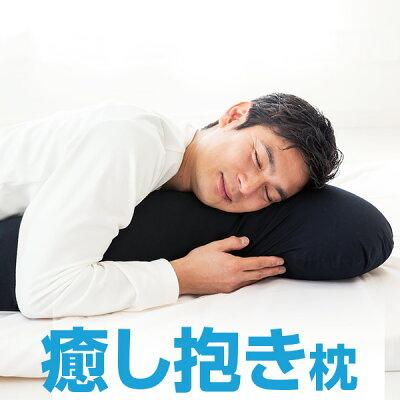 枕 抱き枕 L サイズ ブラック 父の日 ギフト プレゼント ラッピング 癒し グッズ 抱き まくら 抱き枕カバー カバー付 洗える 快眠 安眠 日本製 男性 メンズ