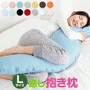 抱き枕 L サイズ カバー 付き 妊婦 大きい 洗える かわいい だきまくら 母の日 プレゼント ギ...